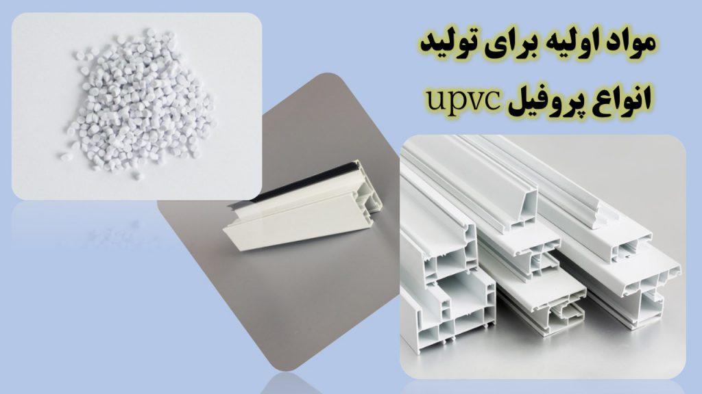 اطلاعات کاربردی درباره مواد اولیه برای تولید انواع پروفیل upvc